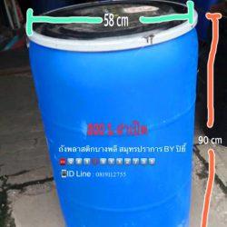 ถังพลาสติก 200 ลิตร ฝาเปิด ราคาถูก, ถังพลาสติกบางพลี